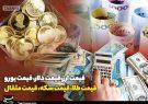 قیمت سکه، طلا و دلار امروز ۱۴ اسفند ۹۸