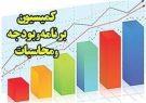 بررسی تفریغ بودجه ۹۷ در نشست کمیسیون برنامه با رییس دیوان محاسبات