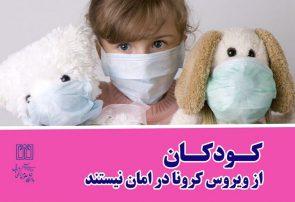 کودکان از ویروس کرونا در امان نیستند