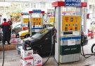 کاهش ۵۰ درصدی مصرف بنزین جایگاهداران را با مشکل روبه رو کرده است