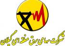 درخواست تغییر ساعت کار ادارات استان گیلان برای کاهش مصرف برق