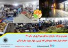 احداث بازار محله شیخ فضل الله نوری و بلوار شهید منفرد نیاکی/در دستور کار برنامه های اجرایی شهرداری آمل