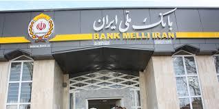 محوری ترین سیاست بانک ملی ایران/حمایت از کالای ایرانی