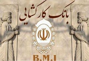 بانک کارگشایی بانک ملی ایران/ خدمت رسانی و گره گشایی از نیازهای مردم