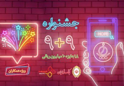 تمدیدجشنواره ۹+۹ کانون جوانه ها بانک ملی ایران