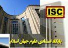 دانشگاههای برتر آسیا در سال ۲۰۲۰/حضور ۵ دانشگاه ایرانی در میان ۱۰۰ دانشگاه برتر