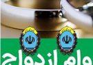چتر حمایتی بانک ملی ایران با تسهیلات وام ازدواج