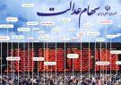 درخواست ورود همزمان ۳۰ شرکت سرمایهگذاری استانی به بورس