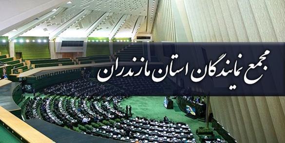 بیانیه دبیرخانه مجمع نمایندگان مازندران به مناسبت هفته بسیج