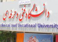 نحوه ثبت نام دانشجویان جدیدالورود دانشگاه فنی و حرفه ای بررسی شد