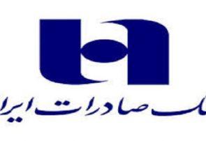 نوسازی ناوگان حمل و نقل جادهای با تسهیلات بانک صادرات ایران