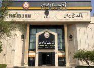 تسهیلات دهی خرید دین بانک ملی ایران در بازار کسب و کار