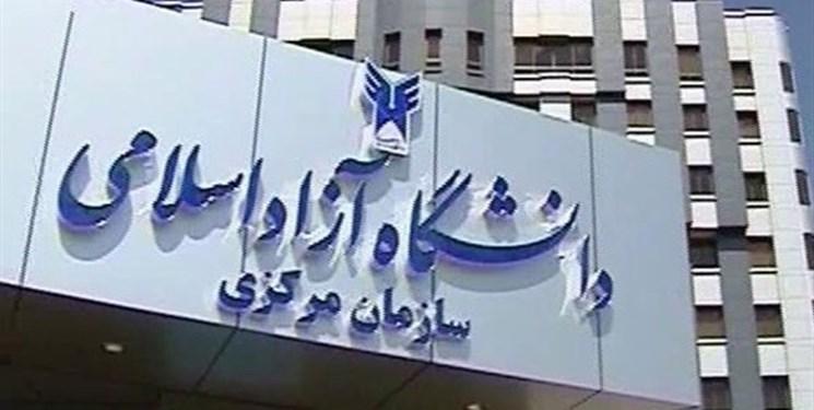 آغاز حذف و اضافه دانشجویان دانشگاه آزاد اسلامی در سامانه آموزشیار