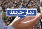 نمازجمعه در ۱۰ شهر مازندران اقامه می شود