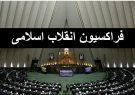 اعضای هیات رییسه فراکسیون انقلاب اسلامی انتخاب شدند