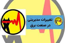 انتصابات جدید در شرکت توزیع نیروی برق مازندران