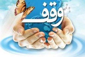 وقف ۳۴ میلیارد ریالی در دو شهر گلوگاه و سوادکوه