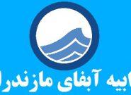 بازتاب خبر سکان/شرکت آب و فاضلاب مازندران جوابیه داد