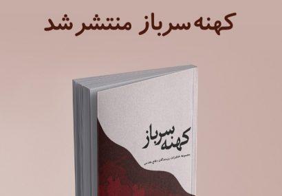 کتاب کهنه سرباز منتشر شد/روایت یک نوجوان بسیجی از دفاع مقدس