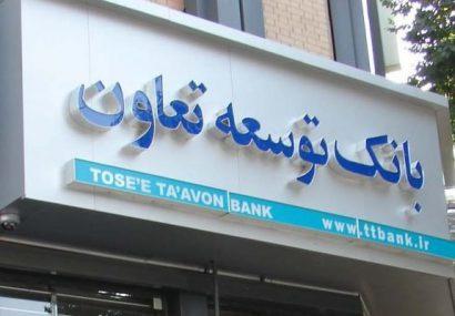عدم شفافیت در بانک توسعه و تعاون مازندران