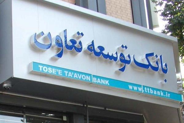 مجلس با افزایش سرمایه بانک توسعه تعاون موافقت کرد