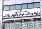 پشت پرده تکان دهنده استعفاء معاون وزیر بهداشت