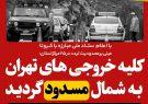 انتقاد سعادتی به ستاد ملی کرونا جواب داد/تهران شمال مسدود شد