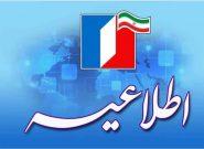 درخواست توزیع نیروی برق غرب مازندران از مشترکین در خصوص رعایت الگوی مصرف