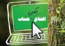 انقلابی در نظام بانکی ایران/ افتتاح حساب غیرحضوری در بانک صادرات