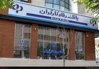 بانک رفاه رئیس شعبه متخلف را اخراج کرد