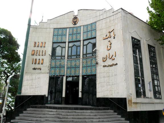اعطای بیش از یک هزار میلیاردی تسهیلات بانک ملی ایران
