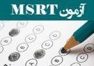 برگزاری آزمون زبان(وزارت علوم) msrt در آینده نزدیک