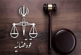 حل مشکل بزرگترین کارخانه نساجی خاورمیانه با ورود دستگاه قضایی