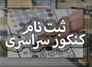 ۱۸ بهمن زمان ثبت نام کنکور ۱۴۰۰ / پایان سرنوشت کنکور نظام قدیمی ها