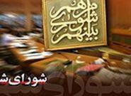 بیگی؛ بیش از هزار عضو شوراهای شهر محکوم شدهاند
