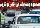 سفر به مازندران ممنوع/سختگیریهای شدید کرونایی در مازندران