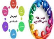 موافقت انجمنهای علمی دانشجویی دانشگاه آزاد اسلامی با تأسیس ۱۱ انجمن