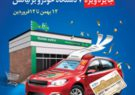 جشنواره رفاه ملی از ۱۲ بهمن تا پایان ۱۲ فروردین
