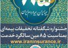 تمدید جشنواره تخفیفات بیمه ایران تا پایان بهمن