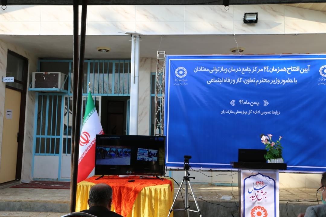 افتتاح نخستین مرکز جامع درمان و بازتوانی اعتیاد در جویبار استان مازندران