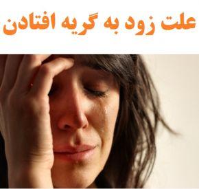 چرا اشکم دم مشکم هست؟دلیل و علت زود به گریه افتادن چیست؟