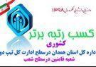 رتبه برتر استان همدان در بین ۱۵ اداره کل تیب دو درسطح کشور