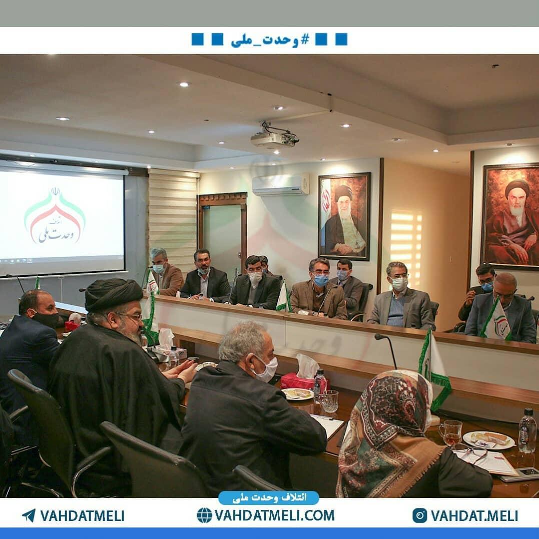 گزارش تصویری نشست شورای سیاست گذاری ائتلاف وحدت ملی