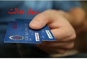 صدور غیرحضوری کارت اعتباری سهام عدالت توسط بانک ملی ایران
