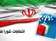 انتخابات شورای شهر ۱۰ شهر باطل شد