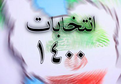 اسامی چهره های شاخص ثبت نام شده در انتخابات شورای شهر ساری