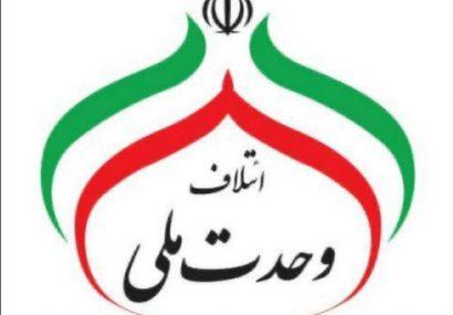 آغاز فعالیت رسمی ائتلاف وحدت ملی در مازندران