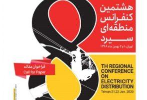 ارائه مقاله توسط کارشناسان ارشد مدیریت شبکه برق ایران در سیرد