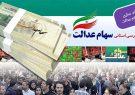 دستور دادستانی استان فارس برای لغو مجمع شرکت سرمایهگذاری استانی سهام عدالت