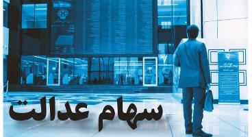شائبه مهندسی انتخابات شرکتهای سهام عدالت قوت گرفت/مردم در روز اول انتخابات استقبال نکردند